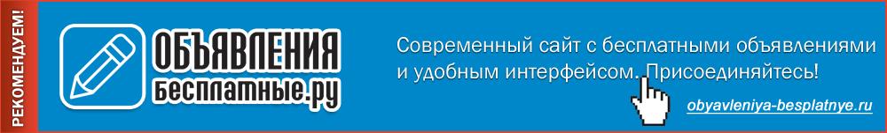 obyavleniya-besplatnie.ru - новый сайт бесплатных объявлений